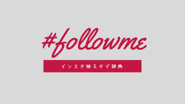 followme インスタタグ