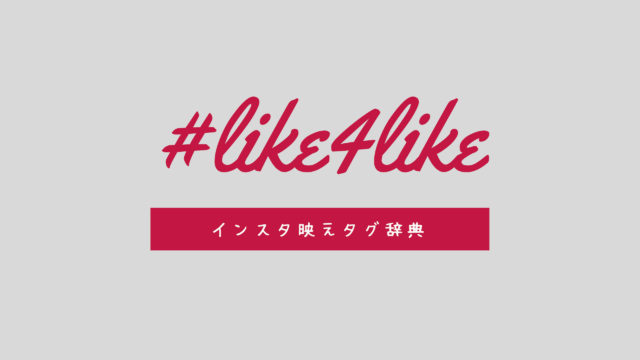 like4like インスタタグ