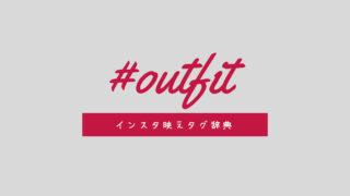 outfit 意味